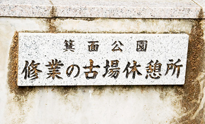 箕面の滝_古場