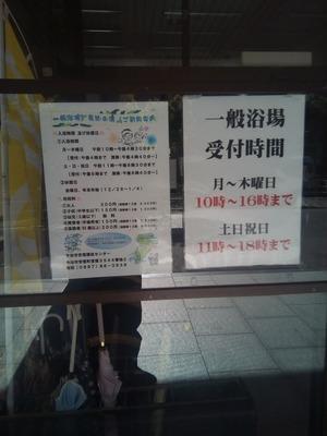 宮窪町保健福祉センターの営業時間