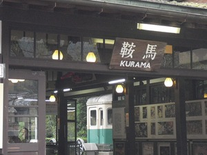20121103_kurama_13