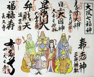 大阪七福神巡りでもらった色紙