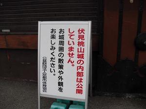 20131221_fushimi15