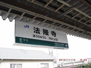 1113_houryuuji01