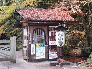 1128_ishiyama11