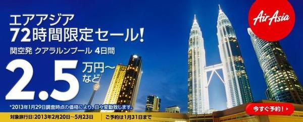 AirAsia_72hour_sale