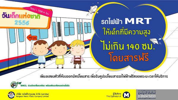 Bangkok_Children_Day_Free