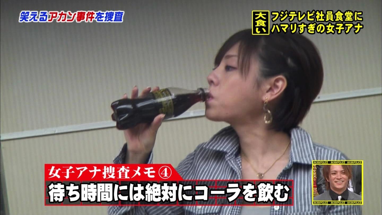 待ち時間にコーラを飲む事が判明した高橋真麻