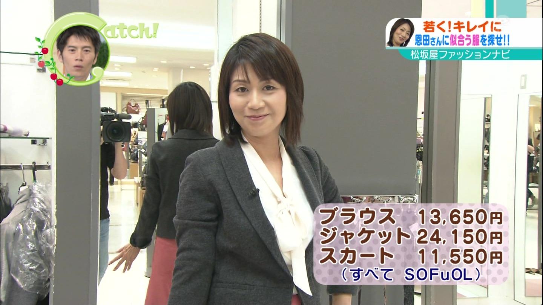 恩田千佐子の画像 p1_33