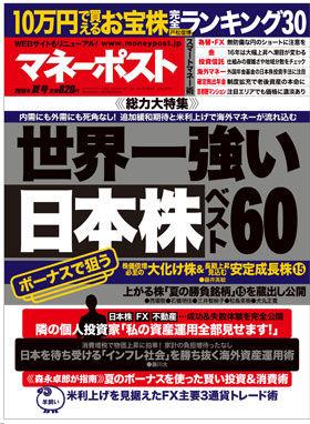 money-post2015-06
