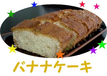 Blog-バナナケーキ