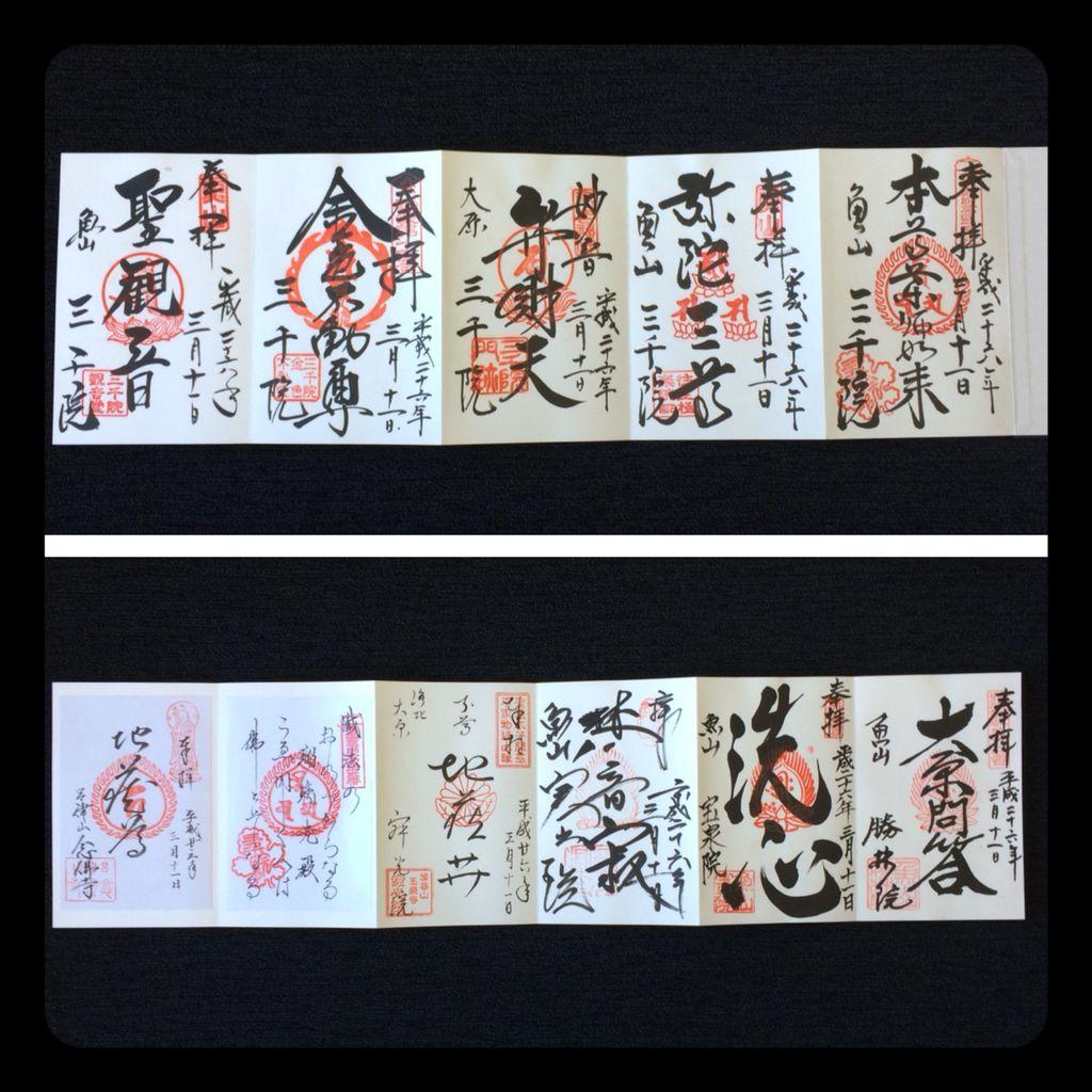 Image result for 三千院 御朱印