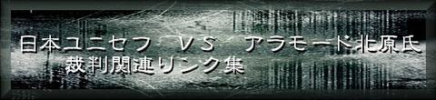 日本ユニセフVSアラモード北原氏