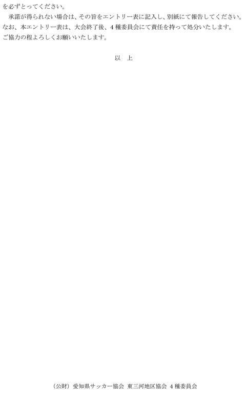 第10回カンコー国盛カップ大会要項-9