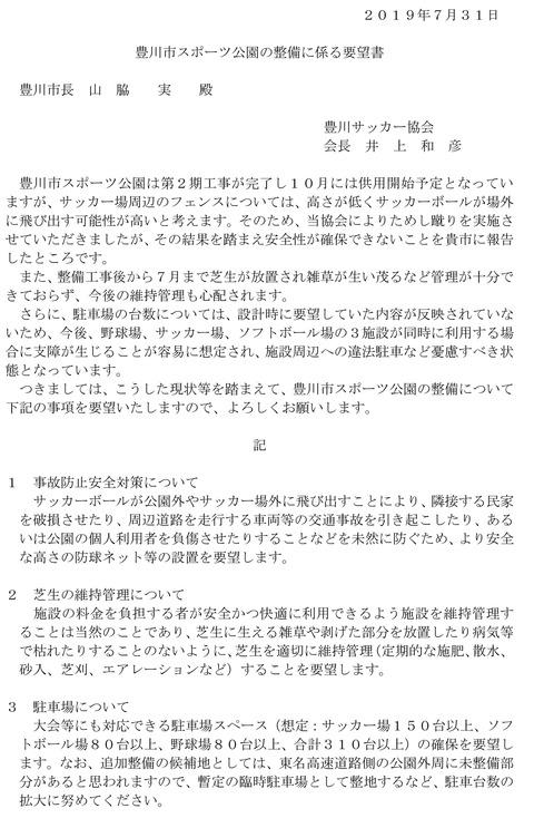 要望書(豊川サッカー協会)-1