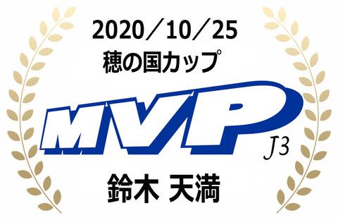 MVP(2020年10月穂の国カップ)J3