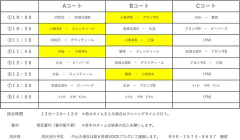 9月1・2日 U-10 VOICEサマーカップ-2