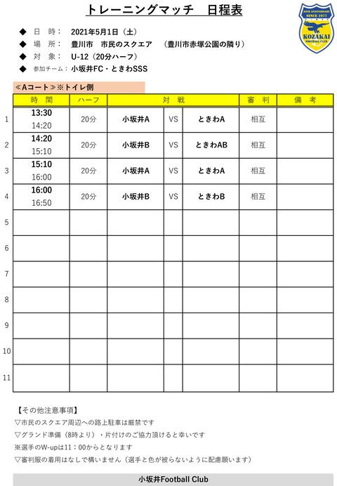 U12赤塚TM5.1