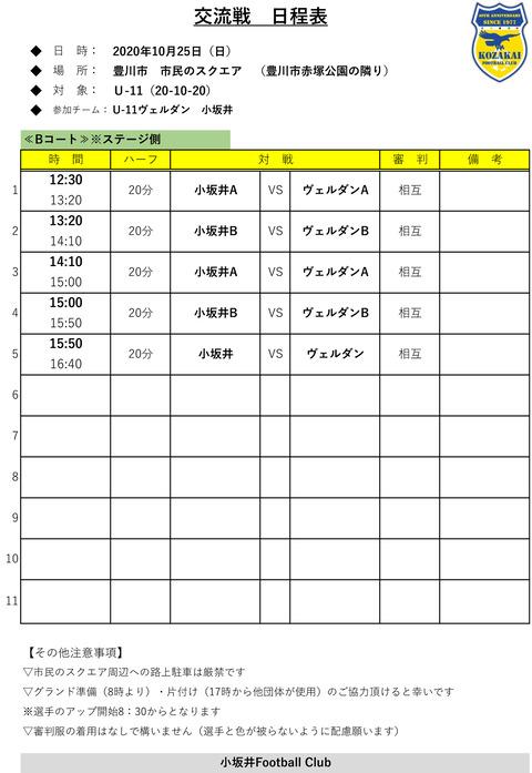 10.25(U10.11.12赤塚TM)2