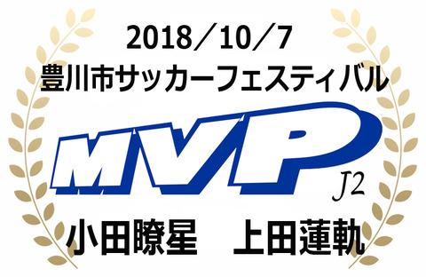 MVP(2018年10月フェスティバル)J2