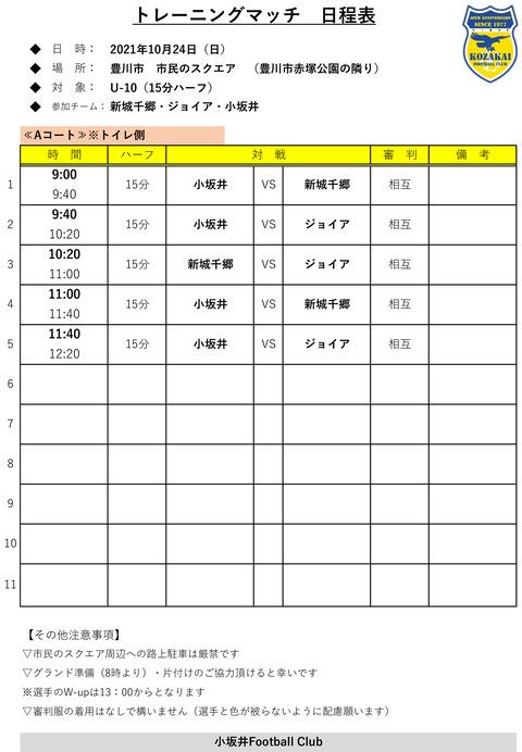 10.24 赤塚U10