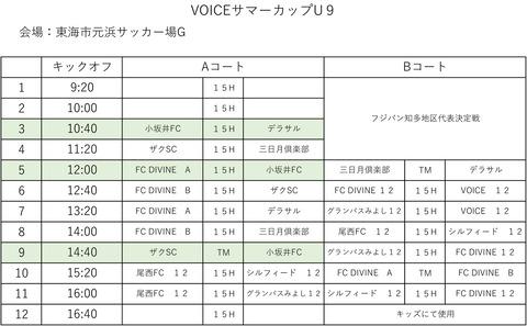 VOICEサマーU9-4