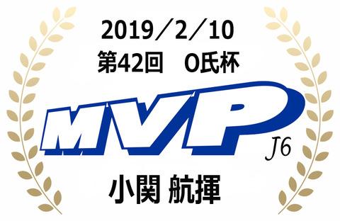 MVP(2019年2月O氏杯)J6