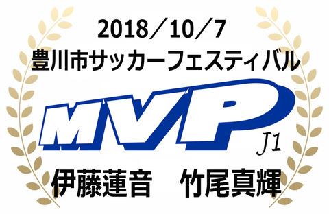 MVP(2018年10月フェスティバル)J1