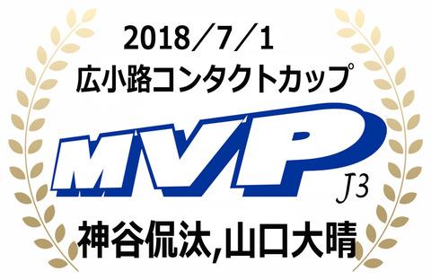 MVP(2018年7月広小路コンタクトカップ)J3