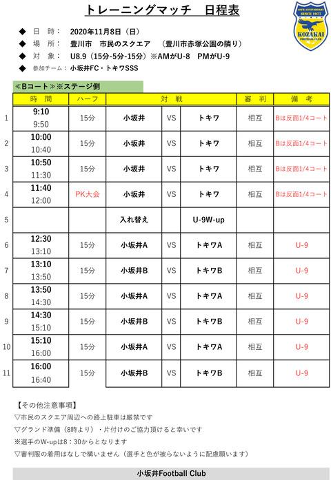 トレーニングマッチ 赤塚11.80