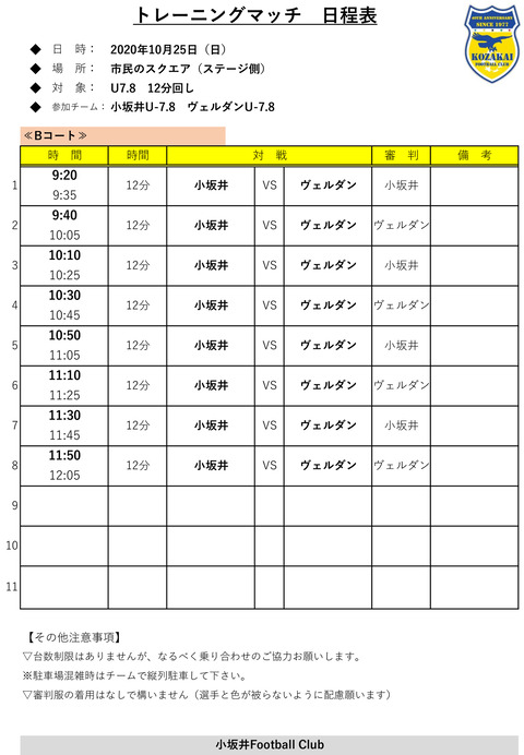 10.25(U7.8赤塚TM)
