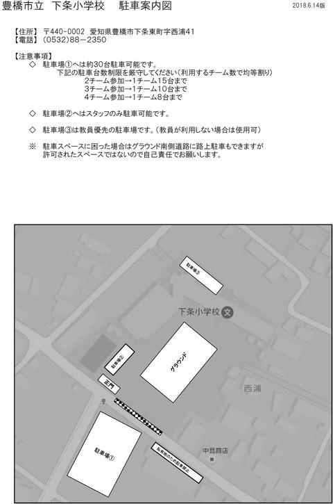 下条小学校駐車案内図