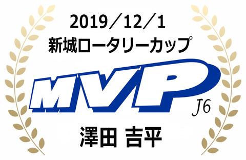 MVP(2019年12月新城ロータリーカップ)J6