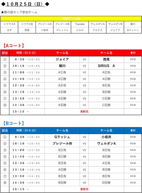コピー10.25穂の国カップスケジュール2020