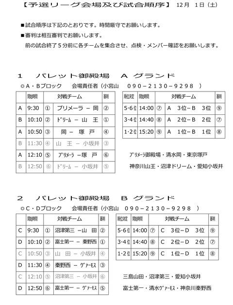 08.予選組合せ4年(U-10)