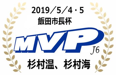 MVP(2019年5月飯田市長杯)J6
