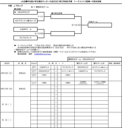 コピー【日程決定_9月8日】20_JA全農杯 抽選結果・組合せ日程