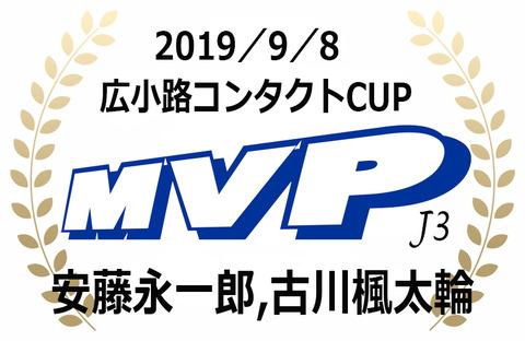 MVP(2019年9月広小路コンタクトカップ)J4