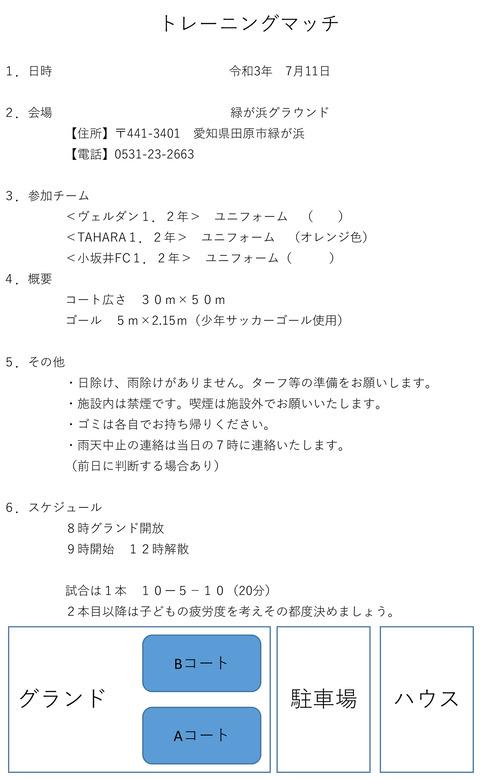 トレーニングマッチ711①