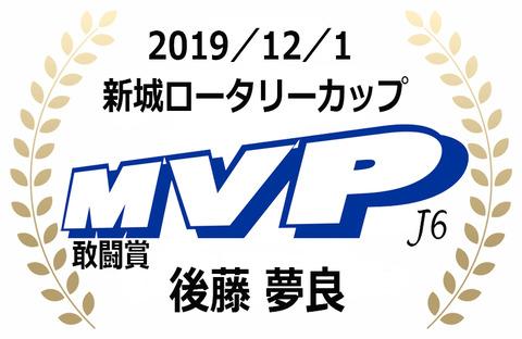 MVP(2019年12月新城ロータリーカップ敢闘賞)J6