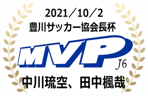 MVP(2021年10月協会長杯)J6