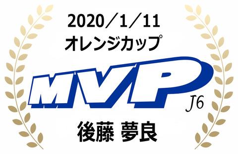 MVP(2020年1月オレンジカップ)J6