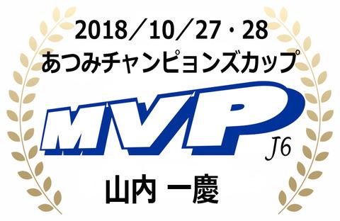 MVP(2018年10月あつみ)J6