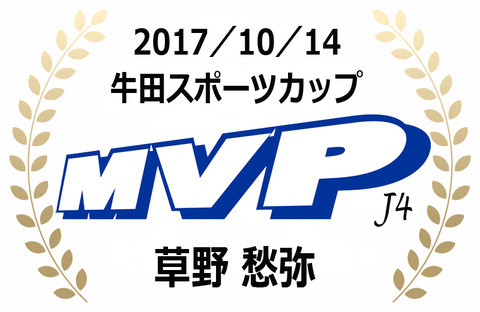 MVP(2017年10月牛田スポーツカップ)J4