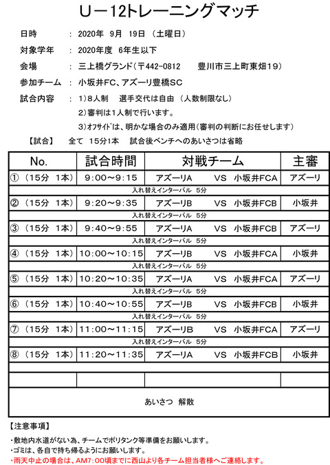 9月19日トレーニングマッチ