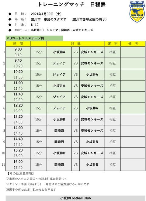 U10.11.12 赤塚 1.302