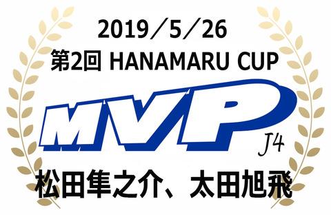 MVP(2019年5月hanamaru)J4