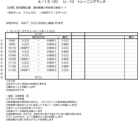 180415交流戦スケジュール(音羽U-10)
