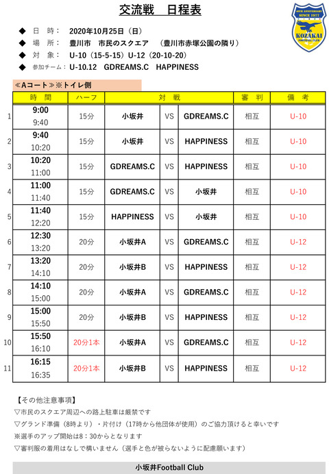10.25(U10.11.12赤塚TM)