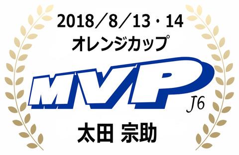 MVP(2018年8月オレンジカップ)J6