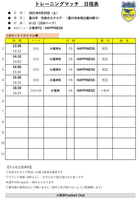 U11.10赤塚TM5.29