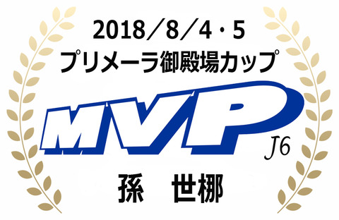 MVP(2018年8月プリメーラ御殿場カップ)J6